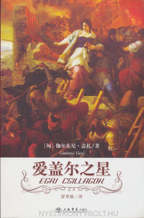 Gárdonyi Géza: Egri  csillagok kínai nyelven