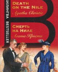Agatha Christie: Smert na Nile. Death on the Nile (Russian, English language)