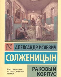 Alekszandr Szolzsenyicin: Rakovyj korpus
