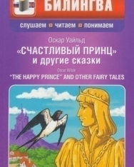 Schastlivyj prints i drugie skazki | The Happy Prince and Other Fairy Tales + MP3 CD (Bilingva - Slushaem, chitaem, ponimaem orosz-angol kétnyelvű kiadás)