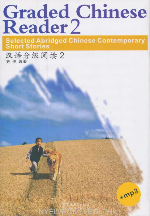 Selected, Abridged Chinese Contemporary Short Stories - Graded Chinese Reader 2