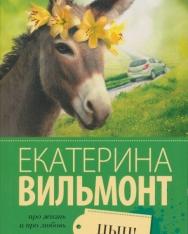 Ekaterina Vilmont: Tsyts!