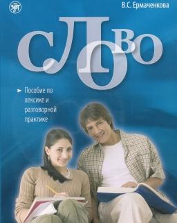 Slovo - Posobyje po lexike i razgovornoj praktike + Audio CD