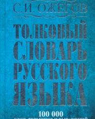 Tolkovyj slovar russkogo jazyka: okolo 100 000 slov, terminov i frazeologicheskikh vyrazhenij