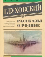 Dmitrij Glukhovskij: Rasskazy o Rodine