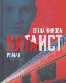 Elena Chizhova: Kitaist