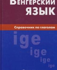 Vengerszkij jizik - szpravocsnyik po glagolam