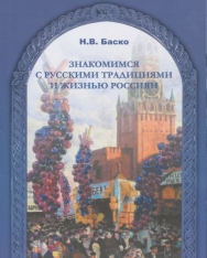 Znakomimsja s traditsijami i zhiznju rossijan