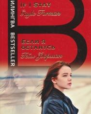 Gayle Forman: Esli ja ostanus - If I Stay