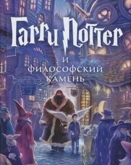 J. K. Rowling: Garri Potter i filosofskij kamen (Harry Potter és a bölcsek köve orosz nyelven)