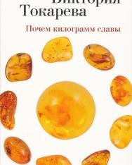 Viktoria Tokareva: Pochem, kilogramm slavy