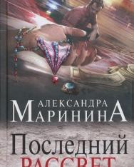 Alexandra Marinina: Poslednij rassvet