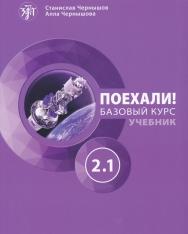 Poekhali! 2.1 Russkij jazyk dlja vzroslykh. Nachalnyj kurs: uchebnik