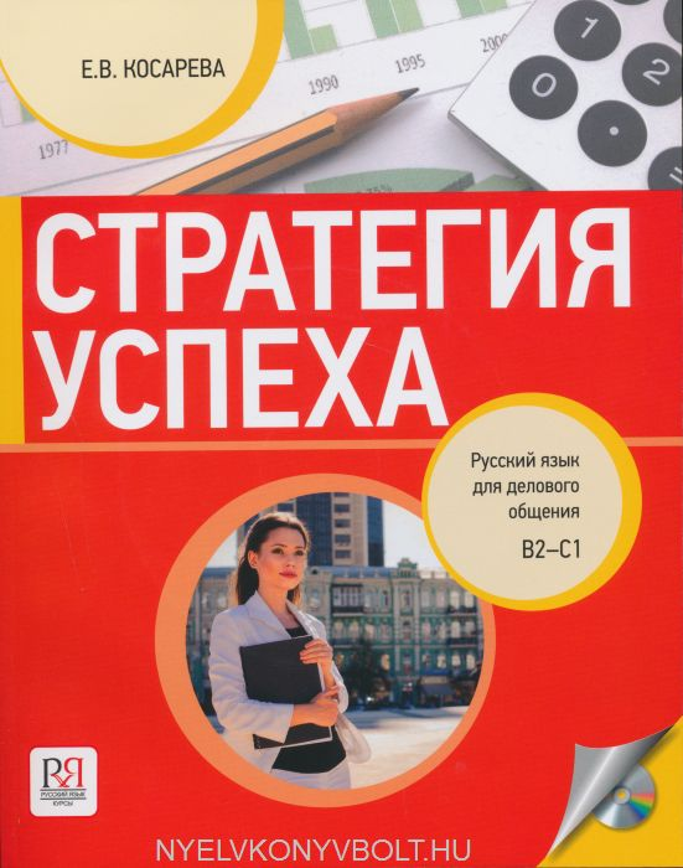 Strategija uspekha - Russkij jazyk dlja delovogo obschenija. Soderzhit CD-MP3