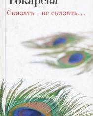 Viktoria Tokareva: Skazat - ne skazat...