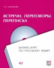 Vstrechi. Peregovory. Perepiska (set incl. CD)