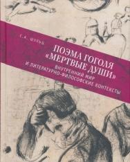 Poema Gogolja