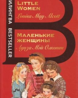 Louisa May Alcott: Malenkie zhenschiny - Little Women