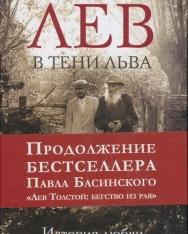 Pavel Basinsky: Lev v teni Lva
