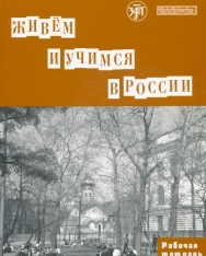 Zhivem i uchimsja v Rossii. We live and study in Russia. A grammar workbook