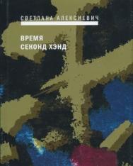 Svetlana Aleksievich: Vremja sekond khend