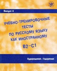 Uchebno-trenirovochnye testy po russkomu jazyku kak inostrannomu. Vypusk 4. Audirovanie. Govorenie. Vkl. DVD i CD/MP3