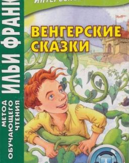Vengerskie skazki - Magyar népmesék (Magyar-orosz kétnyelvű kiadás)