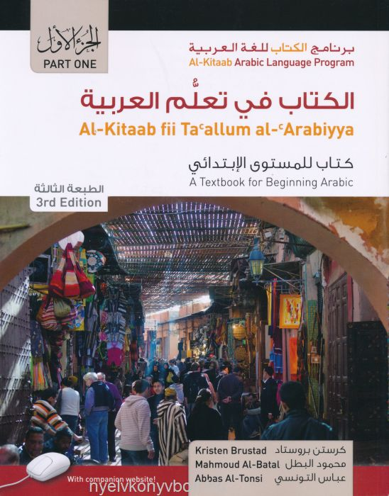 Al-Kitaab fii Ta'allum al-'Arabiyya Part 1 with DVD-ROM - A Textbook for Beginning Arabic 3rd Edition