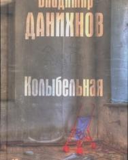 Vladimir Danikhnov: Kolybelnaja
