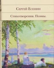 Sergei Esenin: Stihotvoreniya. Poemy