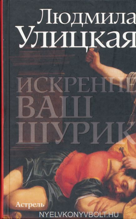 Ljudmila Ulickaja: Iskrenne Vash Shurik