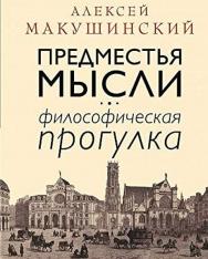 Alexei Makushinskij: Predmestja mysli - Filosoficheskaja progulka