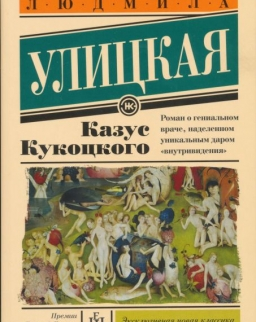 Ljudmila Ulickaja: Kazus Kukotskogo