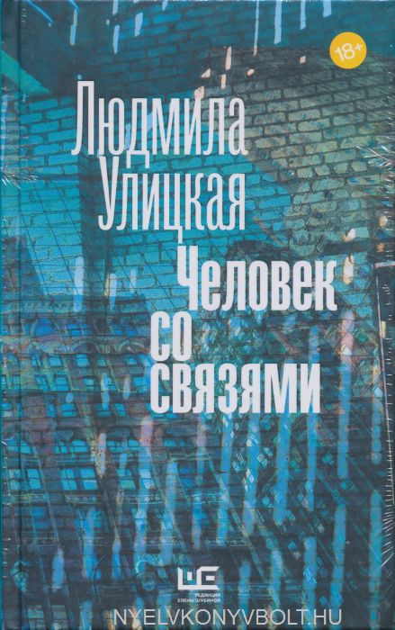 Ljudmila Ulickaja: Chelovek so svjazjami