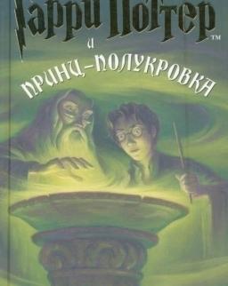 J. K. Rowling: Garry Potter I Princ-Polukrovka (Harry Potter 6 orosz nyelven)