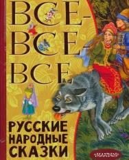 Vse-vse-vse russkie narodnye skazki