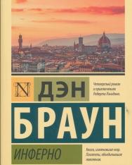 Dan Brown: Inferno (orosz)