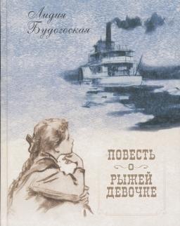 Lidija Budogoskaja: Povest o ryzhej devochke