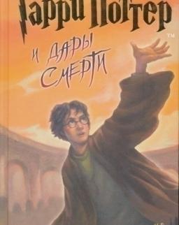 J. K. Rowling: Harry Potter i dari szmetyi (Harry Potter és a Halál ereklyéi orosz nyelven)