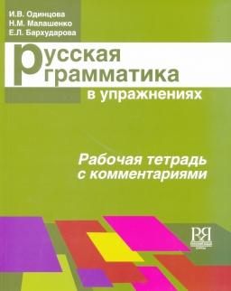 Russkaja grammatika v uprazhnenijakh