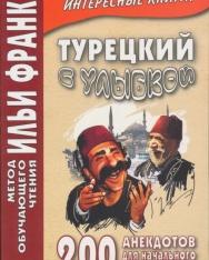 Turetskij s ulybkoj - 200 anekdotov dlja nachalnogo chtenija