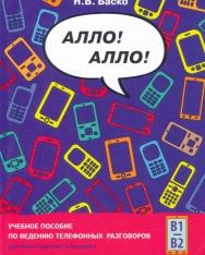 Allo Allo! Uchebnoe posobie po vedeniju telefonnykh razgovorov dlja inostrannykh uchaschikhsja