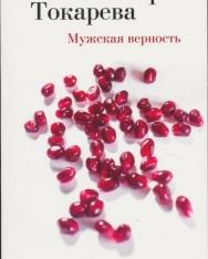 Viktorija Tokareva: Muzhskaja vernost