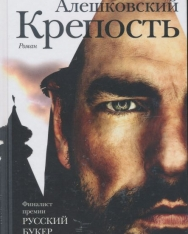 Petr Aleshkovskij: Krepost