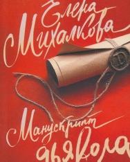 Elena Mikhalkova: Manuskript djavola