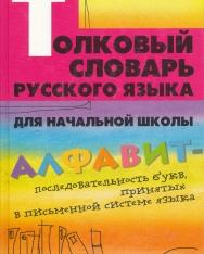 Tolkovij slovar ruskava jizika dlja nacsalnoj skoli