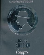 Agatha Christie: Smert lorda Edzhvera