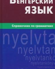 Vengerszkij jizik szpravocsnyik po grammatike
