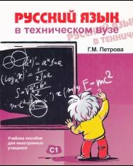 Russkij Jazik v Tehnicheskom Vuze + CD
