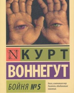 Kurt Vonnegut: Bojnja Nr.5